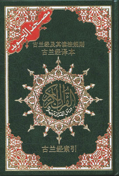Tajweed Quran With Meanings Translation in Chinese