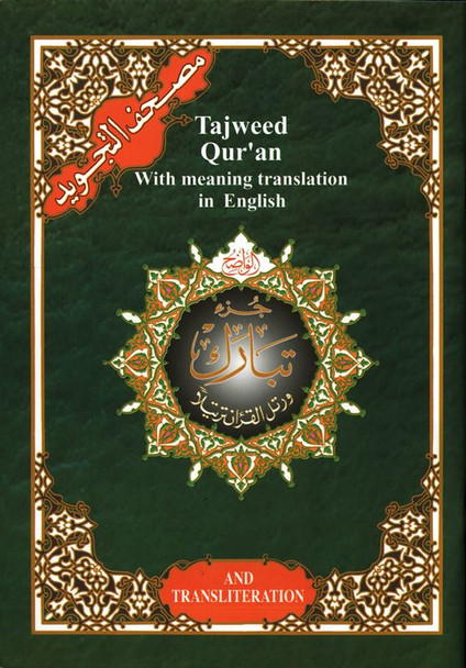 Juz Tabarak : with Meanings Translation and Transliteration in English