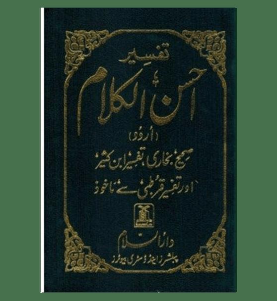 Tafseer Ahsan ul Kalam In Urdu (Pocket+)