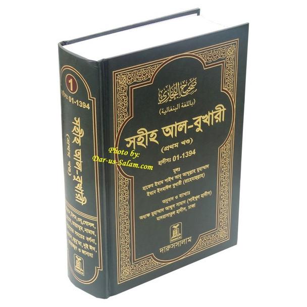 Bengali: Sahih Al-Bukhari-Vol:1