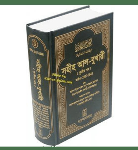 Bengali: Sahih Al-Bukhari-Vol.3
