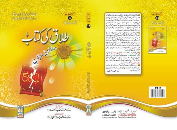 Talaq Ki Kitab طلاق کی کتاب Urdu