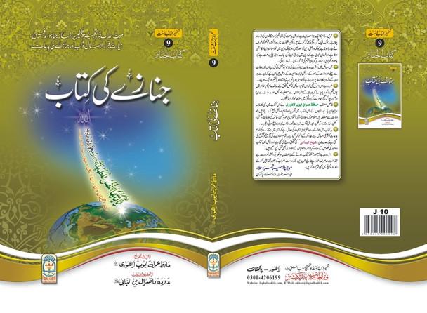 Janazay ki kitab(Urdu) جنازہ کی کتاب