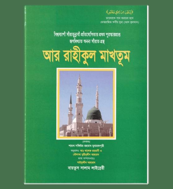 Bengali:Ar-Raheeq Al-Makhtoum (The Sealed Nectar)