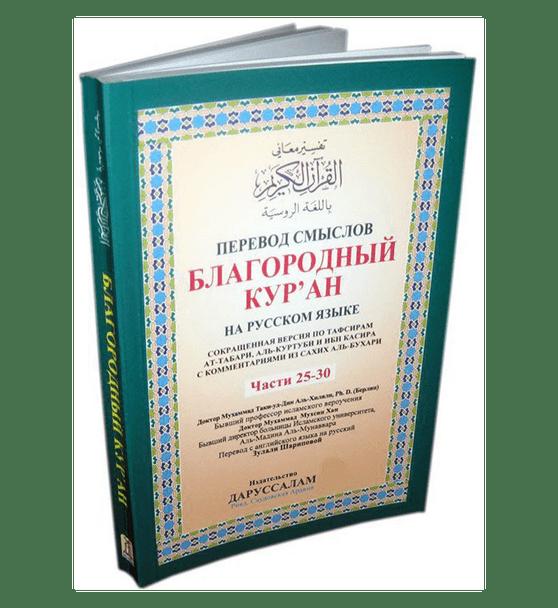 Russian: The Noble Quran (Parts 25-30)