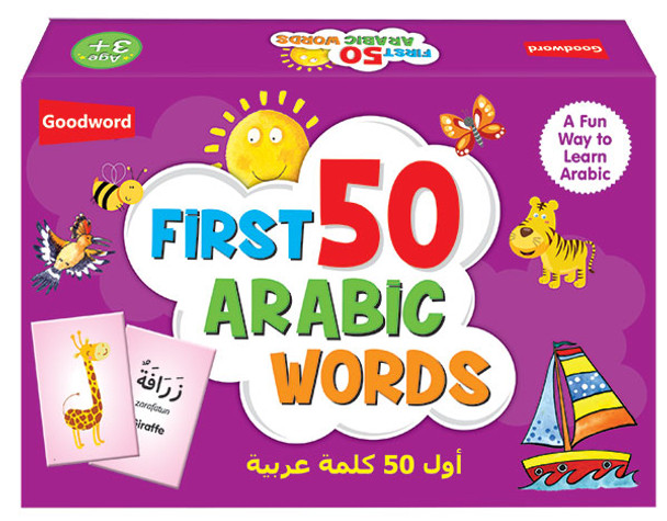 My First 50 Arabic Words