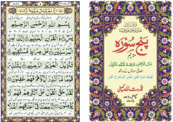 Five Surahs Translated