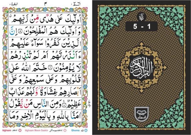 The Holy Quran (Tajveedi) Six Volume