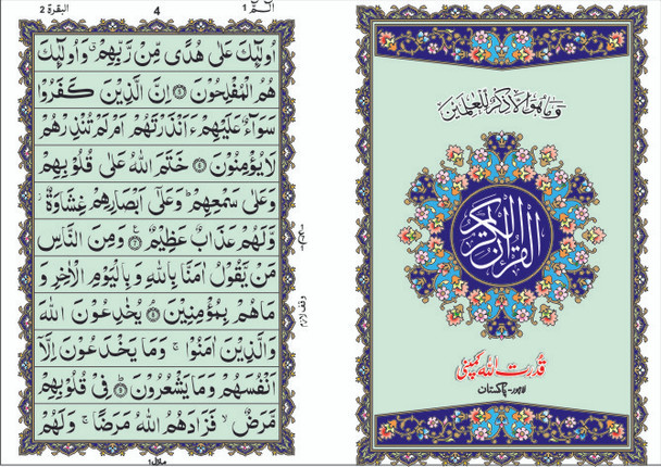 Holy Quran without Translation-2743