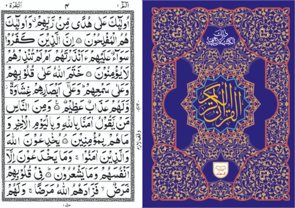 Holy Quran without Translation-2745