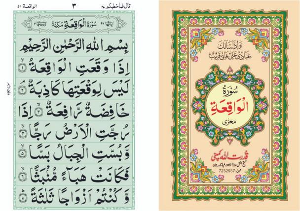 Surah Waqi'sh Without Translation