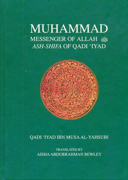Muhammad Messenger of Allah Ash-Shifa of Qadi'Iyad