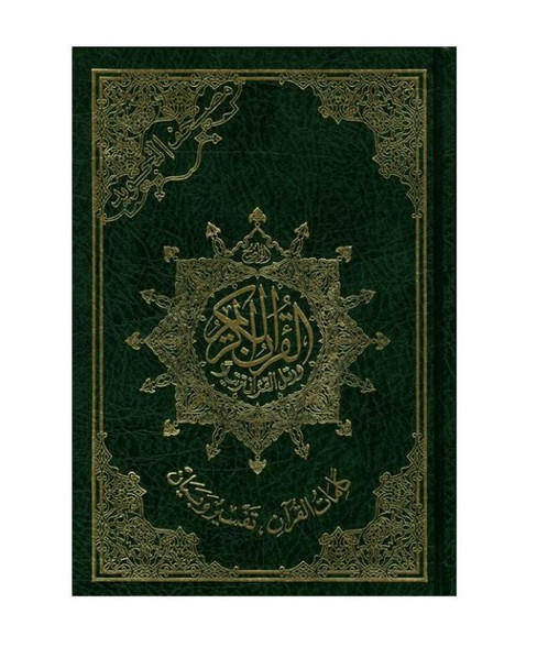 Tajweed Quran - Colour coded Arabic only Medium-2771