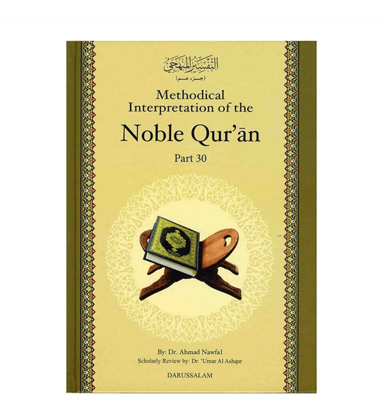 Methodical Interpretation Of The Noble Quran (Part-29)