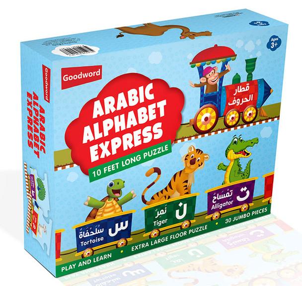 Arabic Alphabet Express (10 feet long floor puzzle)
