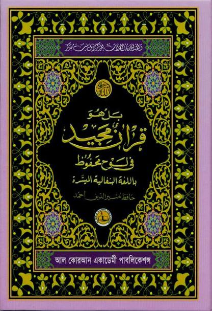 Al Quarn Al Kareem (Simple Bengali Translation)