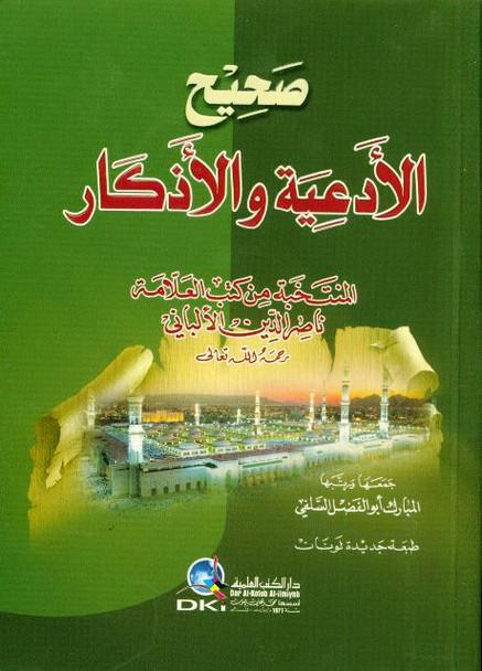 sahih al-adiyah wal adkar (Arabic)