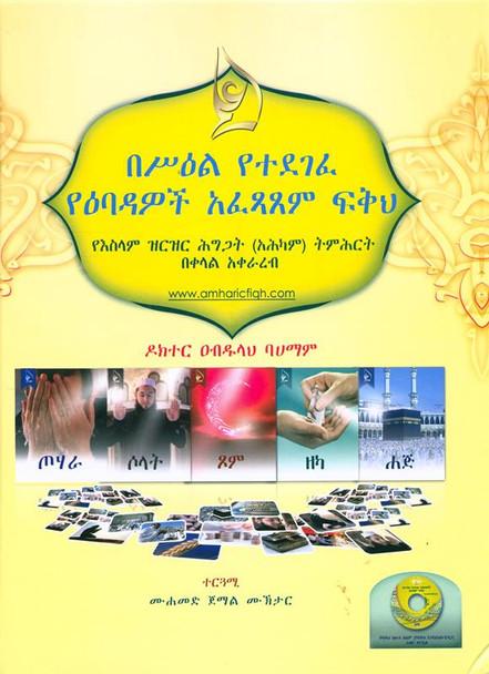 (Amharic)Illustrated jurisprudence of acts of worship with CD_ከሲዲ ጋር የአምልኮ ድርጊቶችን የሚያሳይ ምሳሌ