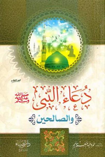 Dua Un Nabi Was Saliheen (Mini Booklet)