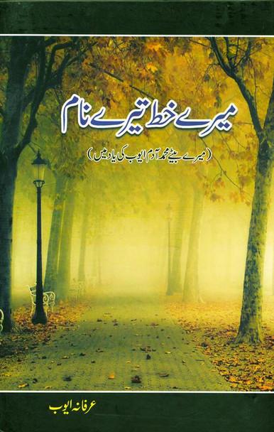 میرے خط تیرے نام In Urdu (My Letters To You)