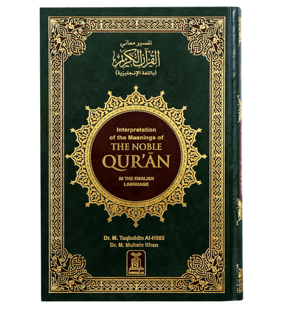 Interpretation of the meanings of the Noble Qur'an in English Language