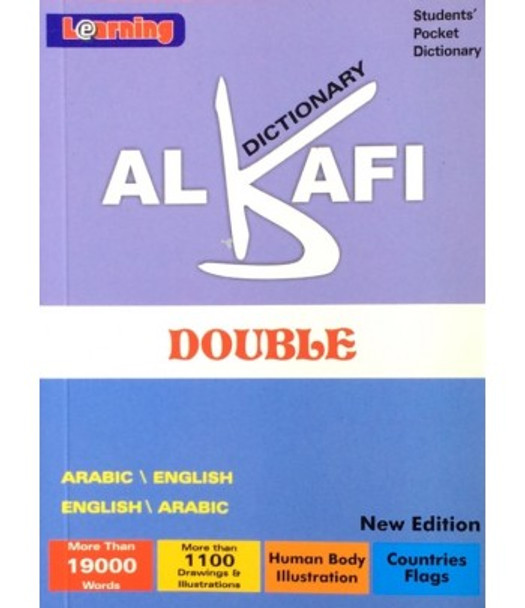 Al Kafi Double Dictionary_ English /Arabic