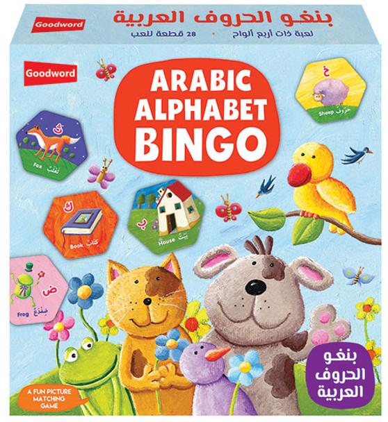 Arabic Alphabet Bingo ( A fun Picture matching Game)