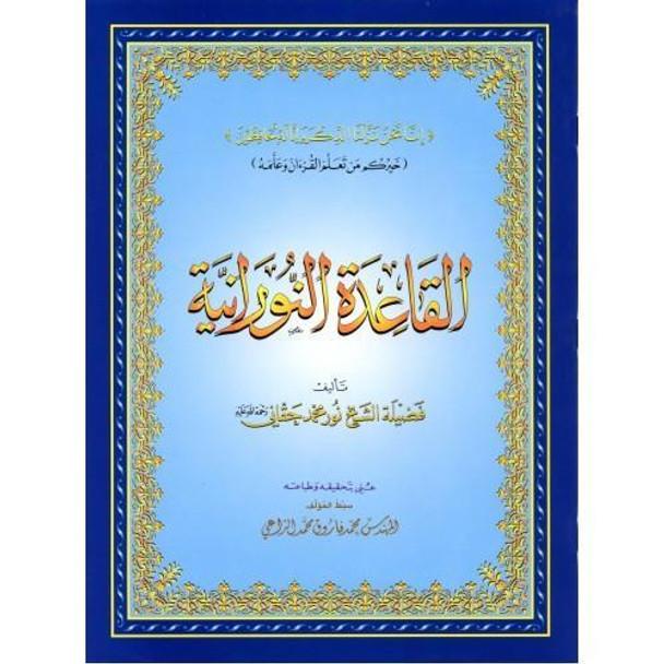 Al Qaida Nooraniah (Large)