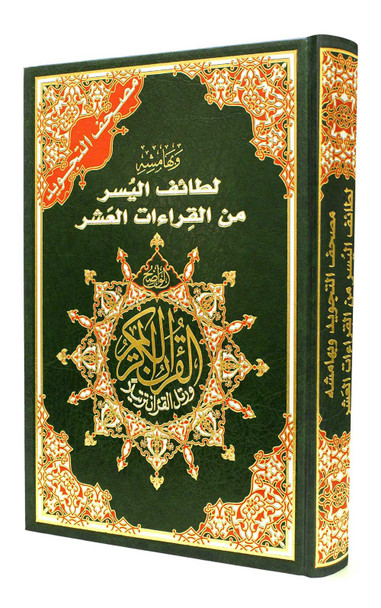 Tajweed Quran With Facilitation of the Ten Readings (ExtraLarge)