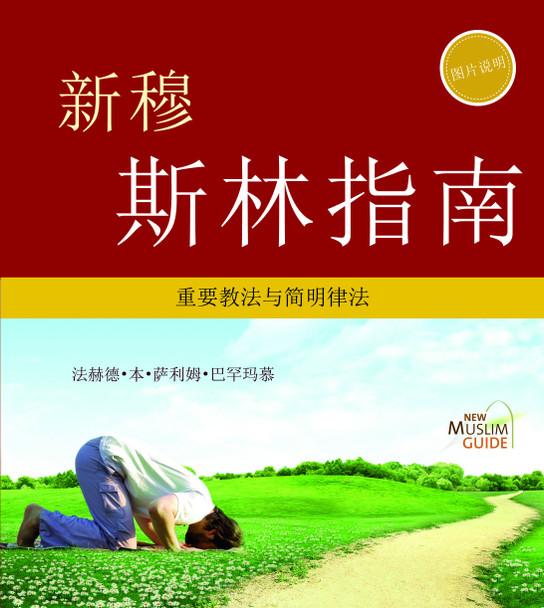 New Muslim Guide 新穆斯林指南 (Chinese)