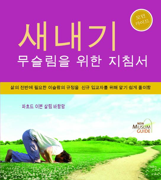 New Muslim Guide 새내기 무슬림을 위한 지침서 (Korean)