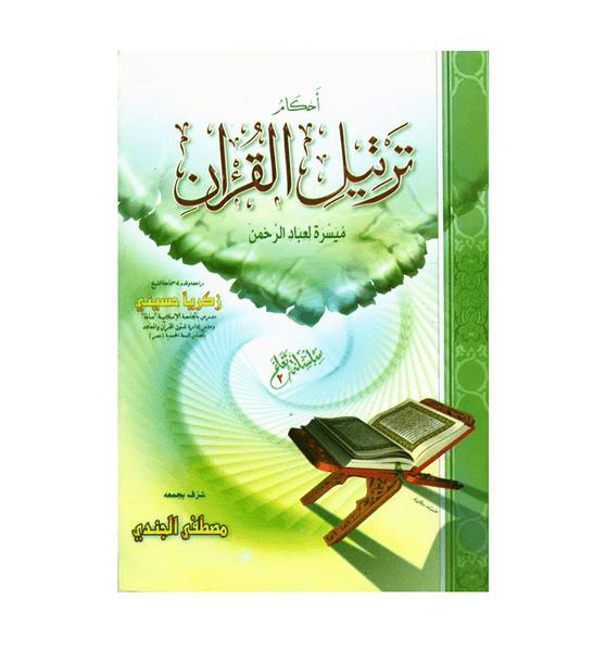 Ahkam Tarteel Al Quran/Rules of Reciting The Quran Series 2