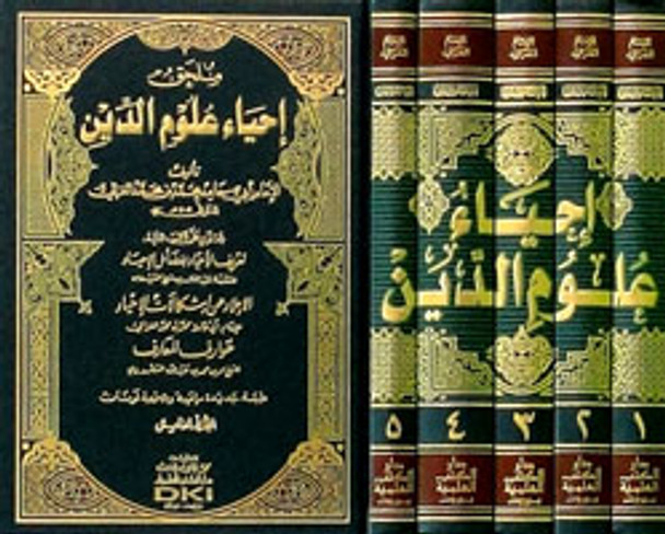The revival of religious sciences إحياء علوم الدين