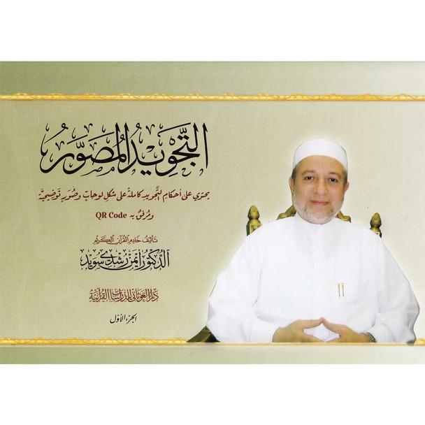 Attajweed Al-Musawar – التجويد المصور (Arabic)