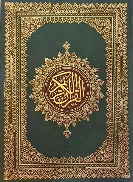 Beirut Quran Large  **NEW EDITION**