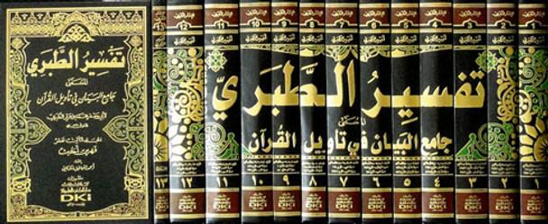 Tafsir Tabari 13 Volumes (تفسير الطبري))