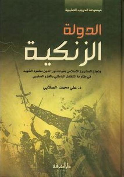 AL-DAWLA AL-ZANKIAH (SALLABI) الدولة الزنكية (الصلابي) (21025)