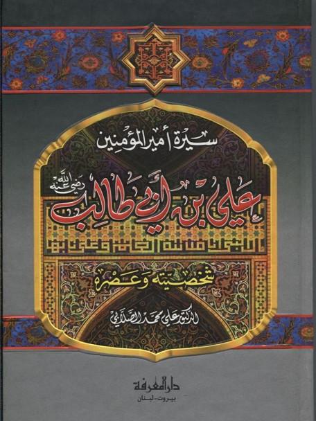 ALI IBN ABI TALIB (SALLABI) علي ابن أبي طالب (21055)