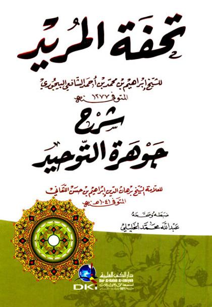Tuhfat Almurid Sharah Jawhrat Altawhid تحفة المريد شرح جوهرة التوحيد