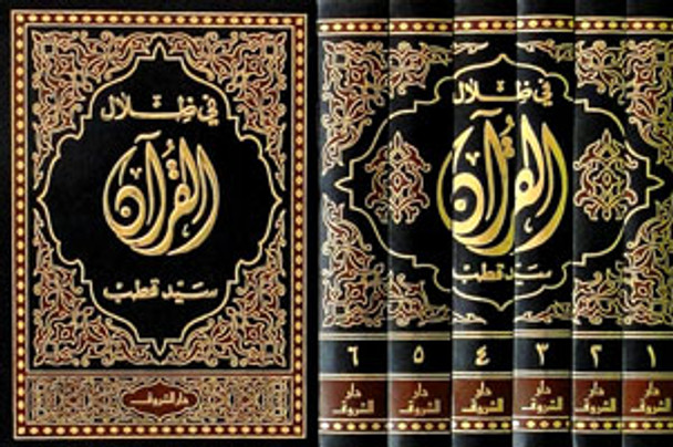 In the Shade of the Quran في ظلال القران Vol 1-6 (21076)