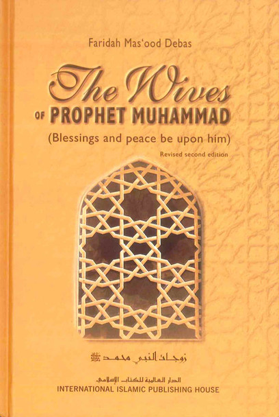The Wives of the Prophet Muhammad صلی الله علیه وآله وسلم H/C