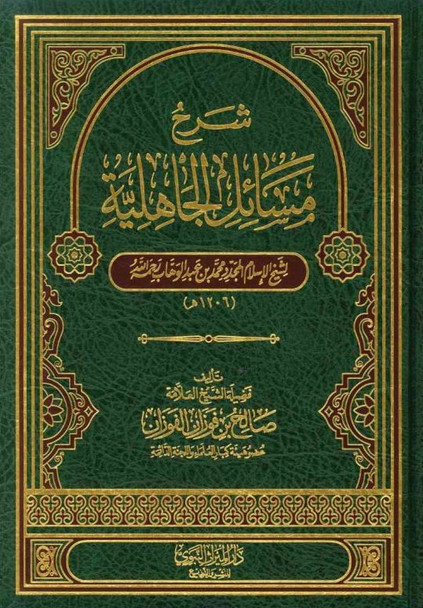 Sharh Masaa'il Jaahiliyah (21222)
