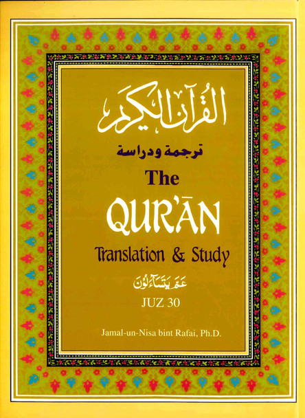The Qur'an : Translation and Study Juz 30