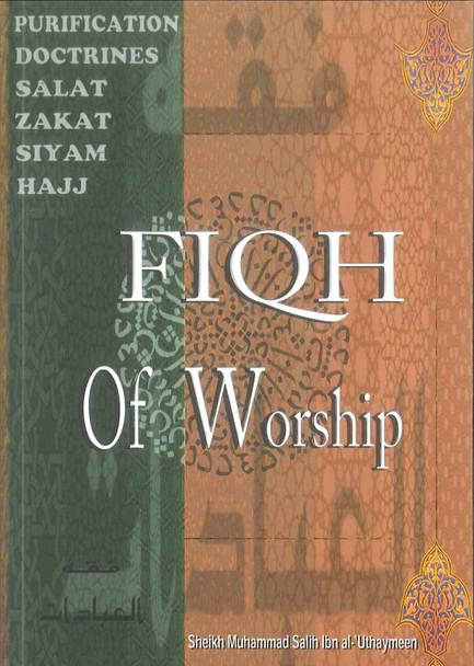 FIQH Of Worship (Al- Firdous) S/C
