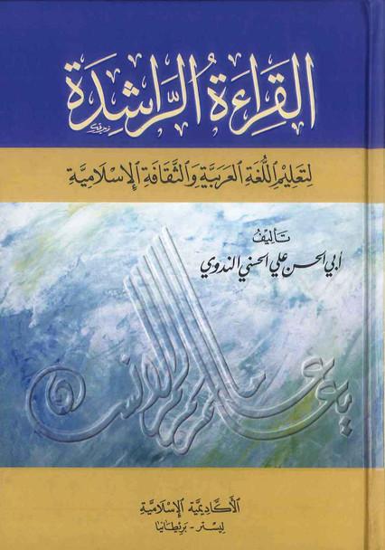 Qiraat ar Rashida (Arabic )