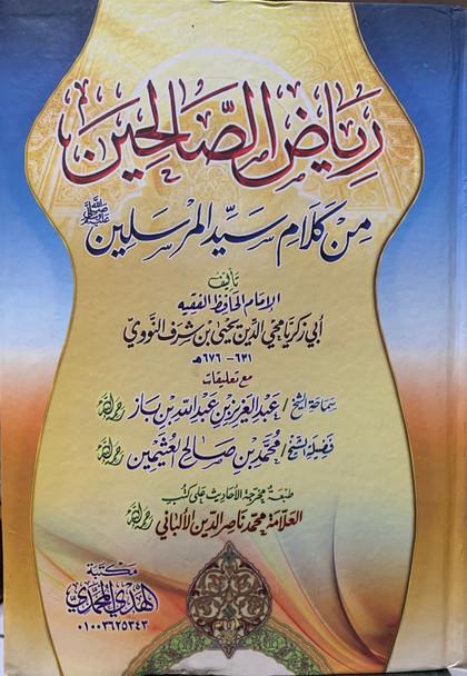 Riyad Us Salheen Arabic (ریاض الصالحین (21342