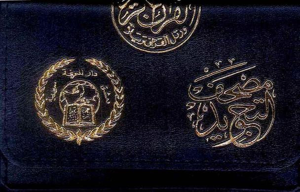 Tajweed Quran in 30 Parts Leather Case Pocket+