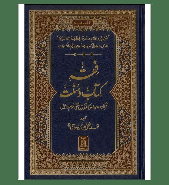 Fiqh Kitab O Sunat : Urdu / فقهِ کِتاب وسُنّت اردو