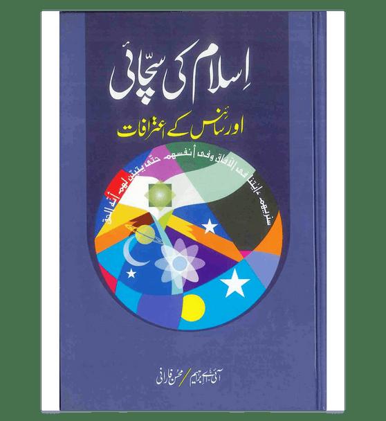Islam ki Sachaaie (Urdu)