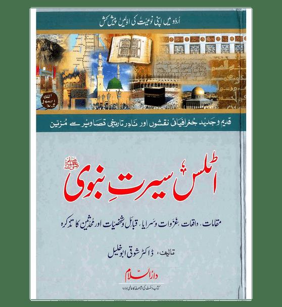 Atlas Seerat e Nabwi : Urdu / اٹلس سیرتِ نبوی صلی الله علیهِ وآلهِ وسلم اردو